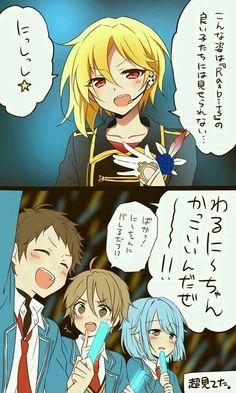 Ra*bits. Nito, Tenma, Tomoya, Shino.