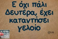 Find images and videos about greek quotes and greek on We Heart It - the app to get lost in what you love. Greek Memes, Funny Greek Quotes, Funny Picture Quotes, Sarcastic Quotes, Funny Quotes, Bring Me To Life, Funny Phrases, Greek Words, Reading Quotes