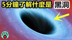 """""""黑洞""""真的那麼可怕嗎?5分鐘了解什麼是宇宙中神秘的""""黑洞""""!"""