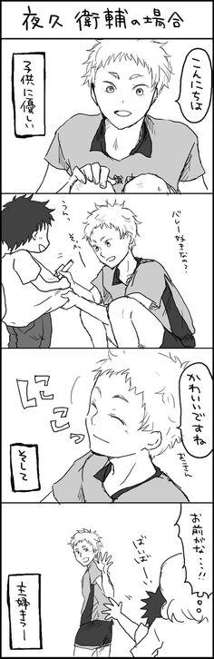 【男バレ実話パロ】ファンサ漫画 [9]