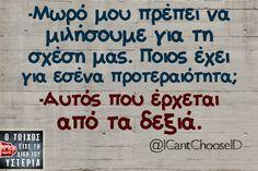 -Μωρό μου πρέπει να… Funny Status Quotes, Funny Greek Quotes, Funny Statuses, Sarcastic Quotes, Favorite Quotes, Best Quotes, Have A Laugh, True Words, Laugh Out Loud