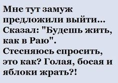 юмор Russian Jokes, Well Said Quotes, Truth Of Life, Good Mood, Just Go, Psychology, Funny Pictures, Positivity, Lol