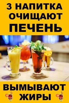 3 напитка, которые очищают печень и вымывают жиры | Бабушкины секретики Health Diet, Health Fitness, Gm Diet Plans, Alcoholic Drinks, Fruit, Beauty, Food, Amazing, Diet