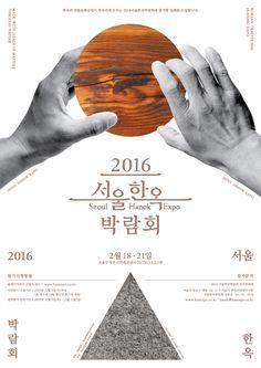 H Design, Layout Design, Book Cover Design, Book Design, Leaflet Design, Promotional Design, Poster Layout, Japan Design, Exhibition