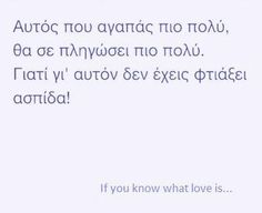 Χωρις ασπιδα... Poem Quotes, Wisdom Quotes, Poems, Life Quotes, All You Need Is Love, My Love, Beautiful Mind, Greek Quotes, Crush Quotes