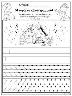 Προγραφικές ασκήσεις by From Kseni's class Preschool Writing, Writing Activities, Tracing Worksheets, Preschool Worksheets, Pre Writing, Writing Skills, First Day Of School, Back To School, Puzzles