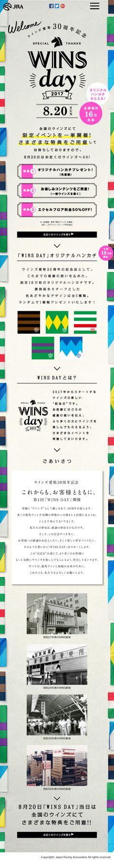 WINS day|WEBデザイナーさん必見!スマホランディングページのデザイン参考に(かわいい系)