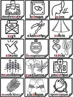 Greek Language, Greek Alphabet, Dyslexia, Kids Education, Speech Therapy, Homeschooling, Letters, Learning, Languages