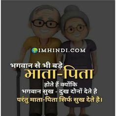 Maa Status In Hindi (माँ पे स्टेटस) Happy Mothers Day Status Father Quotes In Hindi, Papa Quotes, Best Mom Quotes, Mothers Love Quotes, Happy Father Day Quotes, Best Lyrics Quotes, Mother Quotes, Good Life Quotes, Family Day Quotes