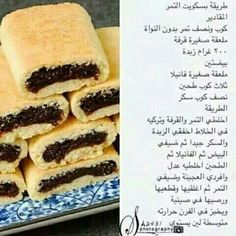 Delicious Deserts, Yummy Food, Sweets Recipes, Cooking Recipes, Libyan Food, Cooking Cream, Cookout Food, Arabic Food, Arabic Sweets