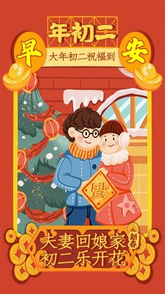 Cny Greetings, Chinese New Year, Comic Books, Comics, Cover, Chinese New Years, Cartoons, Cartoons, Comic