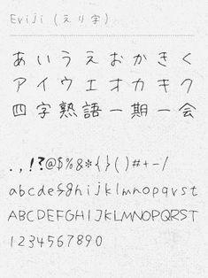 Eri ji (えり字)