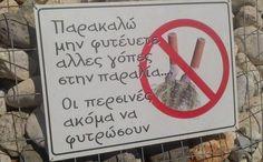 Τρελό γέλιο! Η επική πινακίδα σε ελληνική παραλία που κάνει τον γύρο του διαδικτύου! (PHOTO) - Dream 90,6 FM - Τα Καλύτερα Τραγούδια στο Ραδιόφωνο