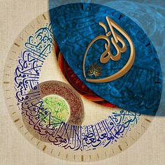 Arabic calligraphy - Ayat-ul-Qursi & Allah Azzawajal