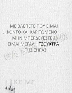 Like Me, My Love, Greek Quotes, Thats Not My, Life Quotes, Jokes, Thoughts, Motivation, Funny
