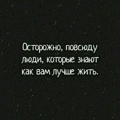 Mood Quotes, True Quotes, Motivational Quotes, Inspirational Quotes, Russian Quotes, Aesthetic Words, Text On Photo, Sarcasm Humor, My Mood