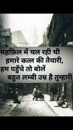 👦Bahu lambi umar he tumari vah But kauve ke kosne se bhas nahi marti Hindi Quotes Images, Shyari Quotes, Desi Quotes, Hindi Words, Hindi Quotes On Life, Motivational Quotes In Hindi, Life Quotes, Hindi Qoutes, Hurt Quotes