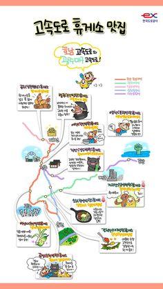 고속도로 휴게소 맛집 한번에 보기! : 네이버 포스트 No Cook Meals, Life Hacks, Infographic, Knowledge, Tours, Journal, Recipes, Travel, Food
