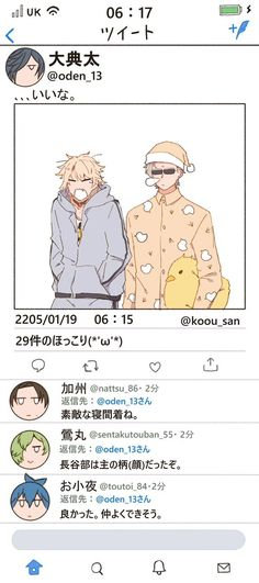 Touken Ranbu, Comics, Twitter, Swords, Anime Art, Kids, Beautiful, Young Children, Boys
