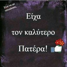 Greek Quotes, My King, Life Images, My Father, My Dad, Grief, Life Quotes, Thoughts, Writing
