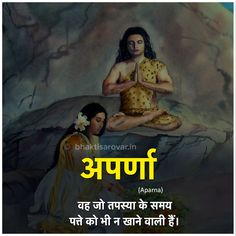 Meaning of name. Hindu Rituals, Shiva Hindu, Hindu Mantras, Shiva Shakti, Hindu Deities, Vedic Mantras, Indian Goddess Kali, Durga Goddess, Kali Puja