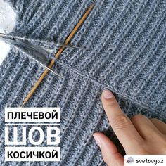 Possible Join For Striped Cowl, Shoulder - Marecipe Easy Yarn Crafts, Diy Crafts Knitting, Diy Crafts Crochet, Crochet Yarn, Knitting Projects, Knitting Patterns, Sewing Pockets, Single Crochet Stitch, Crochet Videos