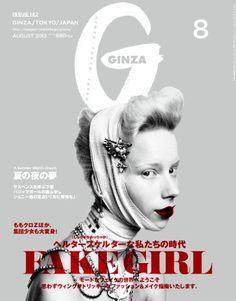 GINZA (ギンザ) 2012年 08月号 [雑誌]