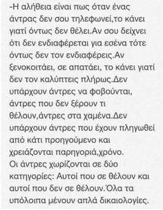 Άντρες... Best Quotes, Love Quotes, This Is Love, Greek Quotes, True Words, Poetry Quotes, Food For Thought, Philosophy, Motivational Quotes