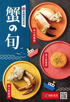 蟹の旬 Sushi Express, Food Design, Food Poster Design, Restaurant Poster, Restaurant Menu Design, Dm Poster, Posters, Cooking Chief, Food Banner