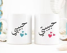 Habibi and habibti mug set, Bride and groom gift set, Islamic wedding. Muslim Husband and Wife, couple gift. Bridal Gifts, Wedding Gifts, Calla Lillies Wedding, Eid Henna, Cute Muslim Couples, Bride And Groom Gifts, Cover Pics, Sweet Couple, Mugs Set