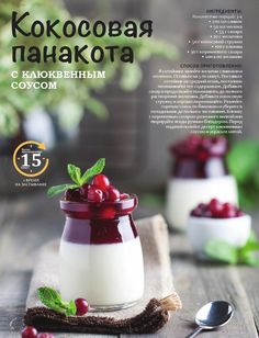 from Crème Brûlée Magazine Honey Recipes, Yogurt Recipes, Fall Recipes, Snack Recipes, Cooking Recipes, Dessert Recipes With Pictures, Tasty, Yummy Food, Saveur