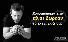 Funny Quotes, Life Quotes, Life Thoughts, Greek Quotes, Sarcasm, Life Is Good, Personality, Mindfulness, Ads