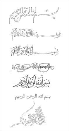 آية الكرسي DXF File Free Download | Islamic art in 2019