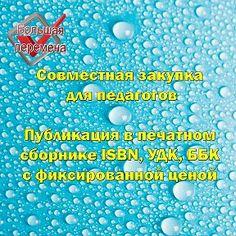 Совместная закупка  для педагогов  Публикация ISBN