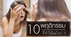 10 habits that can cause premature aging. Facial wrinkles without the disturbing mind.