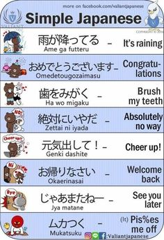 Learn Simple Japanese With Funny Cartoons Learn Simple Japanese With Funny Cartoons - We share because we care. A resource for sharing the latest memes, jokes and real stuff about parenting, relationships, food, and recipes Learn Japanese Words, Study Japanese, Japanese Culture, Learning Japanese, How To Speak Japanese, Learning Italian, Japanese Symbol, Japanese Kanji, Japanese Cartoon