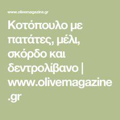 Κοτόπουλο με πατάτες, μέλι, σκόρδο και δεντρολίβανο | www.olivemagazine.gr
