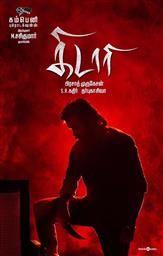 Kidari (Kidaari) 2016 2017 Tamil Movie Online free, Kidari Watch Full Movie…