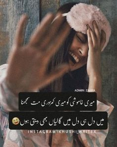 Funny Quotes For Whatsapp, Funny Quotes In Urdu, Funny Girl Quotes, Best Quotes, Amazing Quotes, Inspirational Quotes In Urdu, Urdu Quotes With Images, Insulting Quotes, Beautiful Quotes About Allah