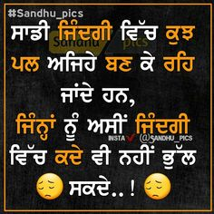 ❤❤💔💔💔❤❤🎊🎊 Punjabi Love Quotes, Sad Quotes, Wallpaper, Heart, Mourning Quotes, Wallpapers, Hearts