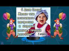 1 апреля - День юмора и смеха. Музыкальное поздравление с 1 апреля #1_апреля - YouTube
