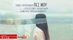 Greek Music, News, Musica