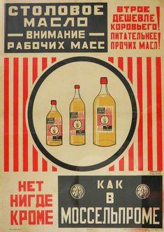 Внимание рабочих масс: столовое масло! Авторы: Александр Родченко и Владимир Маяковский.