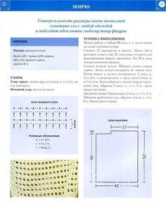 Вязание крючком и спицами/Crochet and knitting: Ажурные пончо крючком - подборка