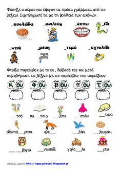 επανάληψη ως το φφ Greek Language, Greek Quotes, Dyslexia, School Hacks, Foreign Languages, Learning Activities, Elementary Schools, Helpful Hints, Coloring Pages