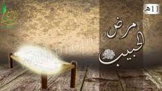 مرض الرسول Allah Home Decor