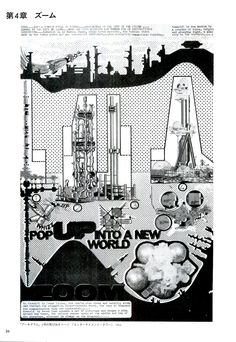 "Archigram ""Archigram"" Japan Edition Book, Kajima Shuppankai, 1999, P26"