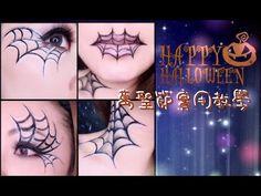 [萬聖節化妝系列] 蜘蛛網 Glam Spider Web Makeup Tutorial - YouTube