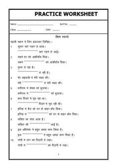 A2Zworksheets:Worksheet of Hindi Grammar - Change the gender-Hindi Grammar-Hindi-Language
