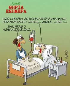 Congratulations Greetings, Laughter Therapy, Funny Greek, Greek Quotes, Funny Cartoons, Picture Video, Haha, Funny Quotes, Family Guy